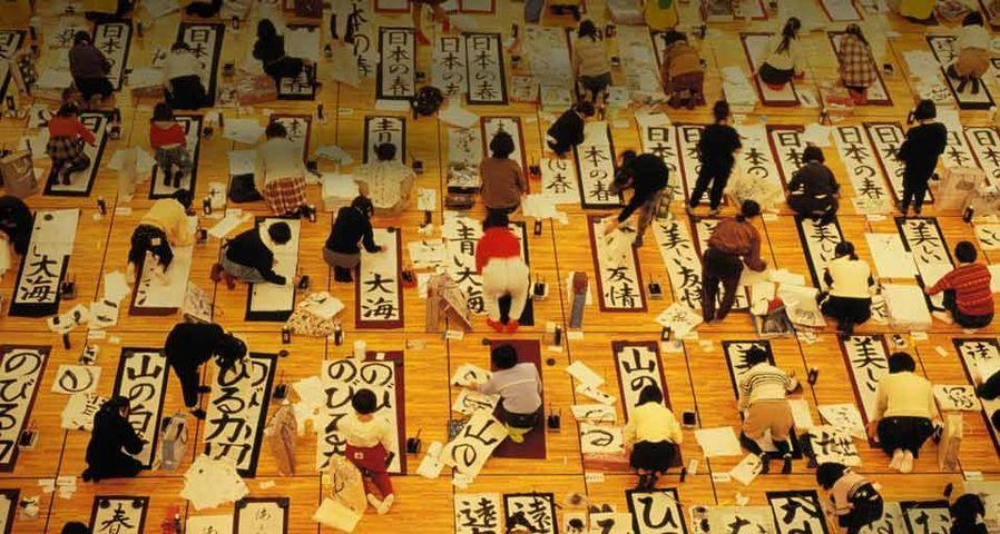 「全日本書初め大展覧会」東京, 千代田区, 日本武道館